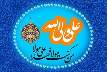 عید سعید غدیرخم