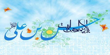 http://yekpand.persiangig.com/Emam_Hasan/Emam_Hasan.jpg
