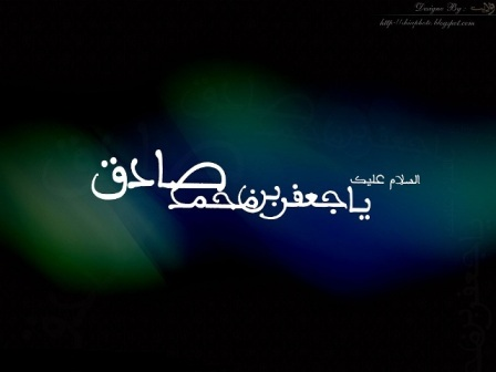 http://yekpand.persiangig.com/Emam_Sadegh/Imam_Sadegh.jpg