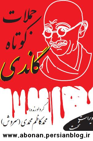 جملات کوتاه گاندی