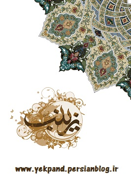تبریک ولادت حضرت زینب سلام الله علیها