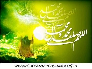 حضرت محمد مصطفی (ص)